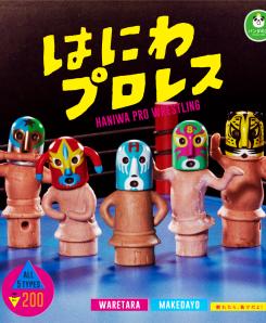 กาชาปอง ชุดตุ๊กตาฮานิวะเล่นมวยปล้ำ ครบชุด 5 ตัว