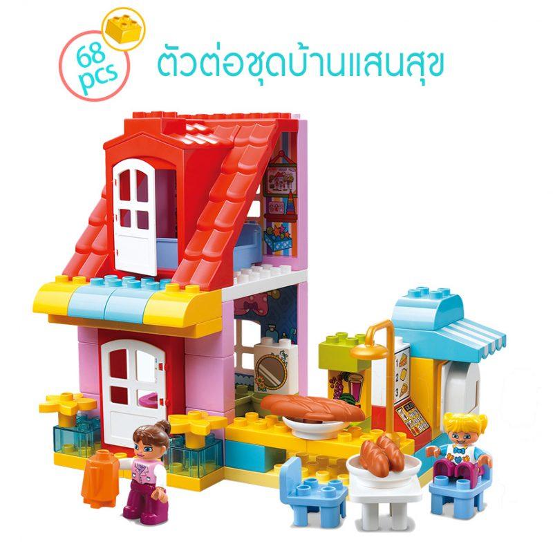 ตัวต่อ Duplo สำหรับเด็กเล็ก ชุดบ้านแสนสุข 68 ชิ้น