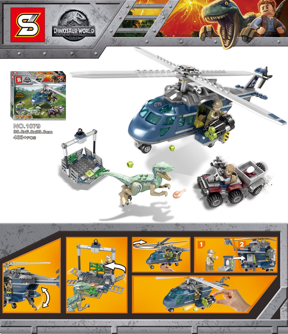 Jurassic World ตัวต่อจูราสสิคเวิลด์ 2 ชุด Blue Helicopter Pursuit