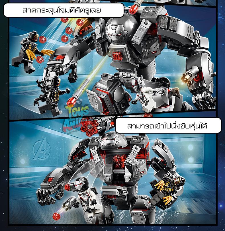 LEPIN ตัวต่อชุดฮีโร่อเวนเจอร์ Avengers Endgame War Machine Buster