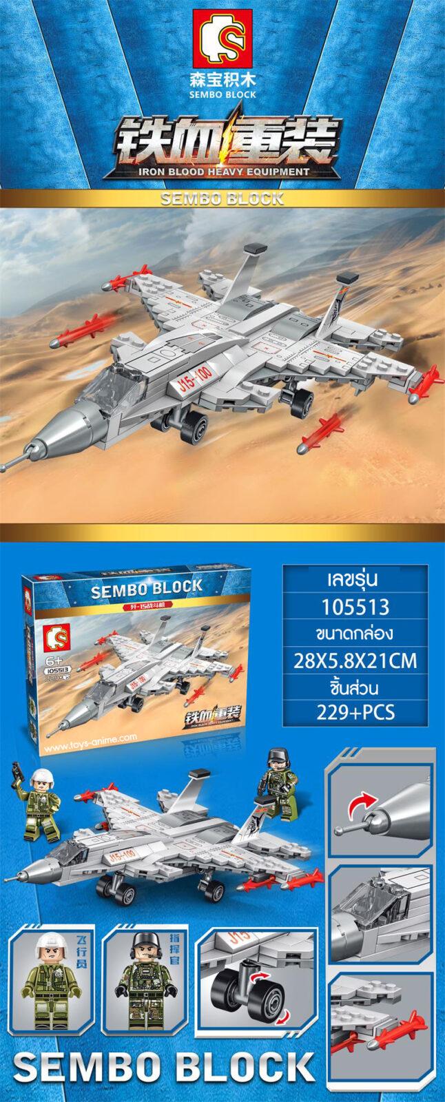 Sembo ตัวต่อเครื่องบินรบ F16